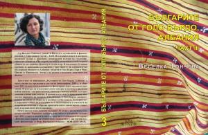Голо-Бърдо-3-част-корица