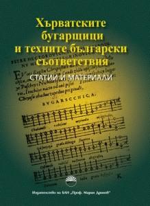Хърватски бугарщици - корица