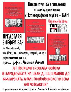 plakat2_anchev-predstavjane-na-kniga