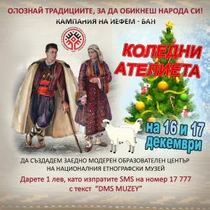 Опознай традициите Коледни ателиета 330x330.jpg